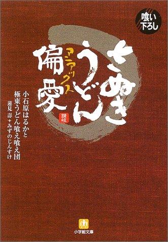 さぬきうどん偏愛(マニアックス) (小学館文庫)