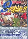 釣りキチ三平誕生前夜 9で割れ!!(4) (講談社漫画文庫)