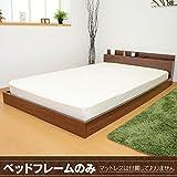 (DORIS) ベッド シングル フレームのみ【アトラス シングル ブラウン】ロースタイル フロアベッド 組み立て式 コンセント付き (KIC)