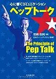 「心に響くコミュニケーション ペップトーク」岩崎 由純