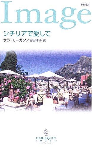 シチリアで愛して (ハーレクイン・イマージュ)の詳細を見る