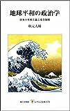 地球平和の政治学 (レグルス文庫 273)