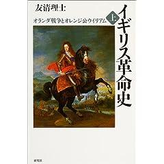 友清 理士 著『イギリス革命史(上)——オランダ戦争とオレンジ公ウイリアム』の商品写真