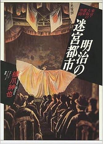 明治の迷宮都市―東京・大阪の遊楽空間 (イメージ・リーディング叢書)