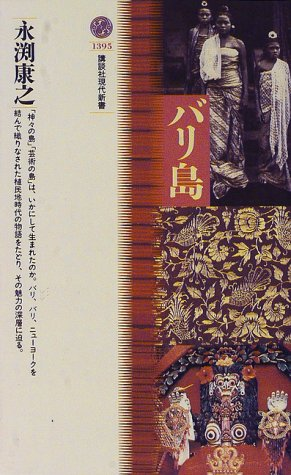バリ島 (講談社現代新書)の詳細を見る