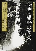 今昔・熊野の風景―カメラとペンで描く紀州熊野の百年