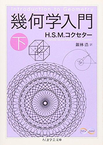 幾何学入門〈下〉 (ちくま学芸文庫)の詳細を見る