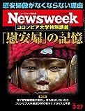 Newsweek (ニューズウィーク日本版) 2018年 3/27 号 [コロンビア大学特別講義 「慰安婦」の記憶]