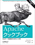 Apacheクックブック―Webサーバ管理者のためのレシピ集