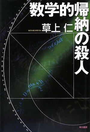 数学的帰納の殺人 (ハヤカワ・ミステリワールド)