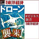 ドローン襲来!: 週刊東洋経済eビジネス新書No.123