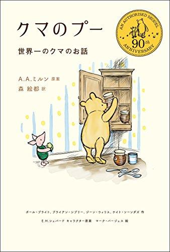 クマのプー 世界一のクマのお話 (角川書店単行本)