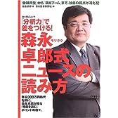 森永卓郎(モリタク)式ニュースの読み方―「分析力」で差をつける! (角川SSCムック)