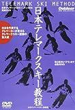 日本テレマークスキー教程[DVD] (<DVD>)