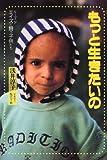 もっと生きたいの―ルーマニア エイズと闘う子供たち