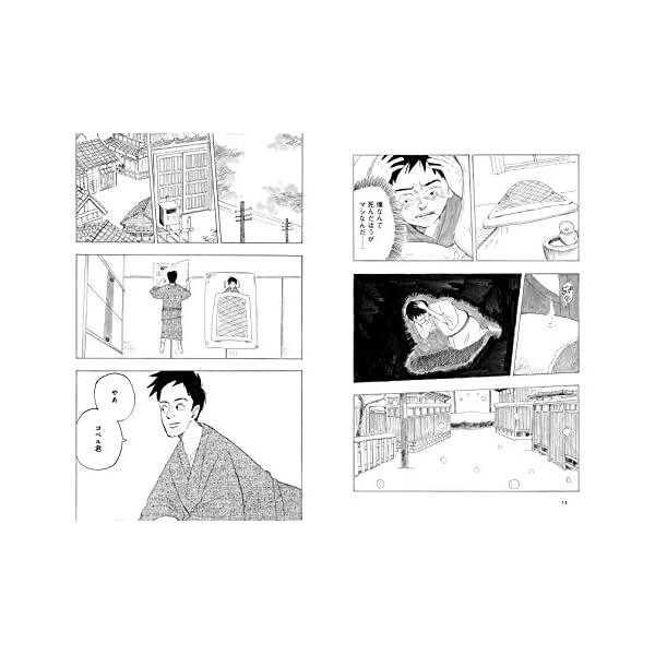 漫画 君たちはどう生きるかの紹介画像11