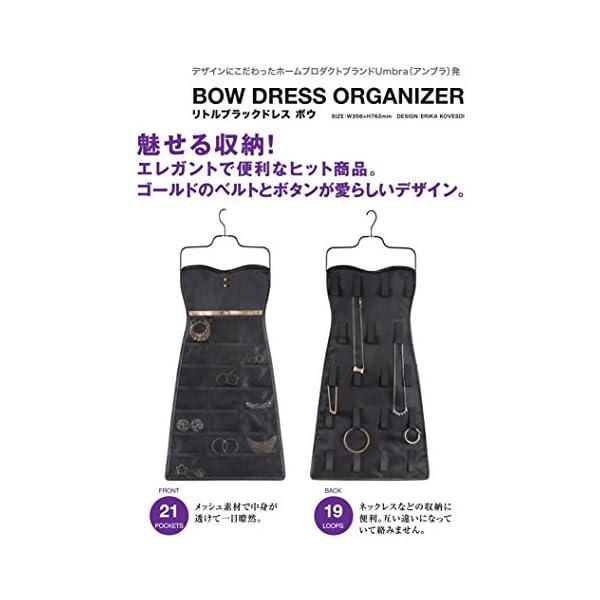 umbra アクセサリー収納 DRESS S...の紹介画像24