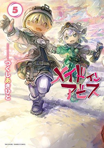 メイドインアビス(5) (バンブーコミックス)