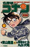 名探偵コナン 特別編 (33) (てんとう虫コミックス)