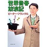 世界青春放浪記 僕が11カ国語を話す理由 (集英社文庫)