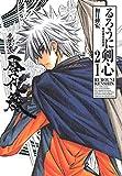 るろうに剣心 完全版 21 (ジャンプコミックス)