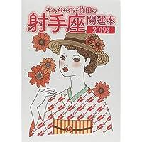 キャメレオン竹田の射手座開運本 2019年版