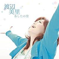 あしたの空(初回生産限定盤)(DVD付)