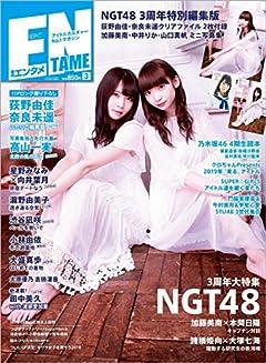 ENTAME(エンタメ) 特別編集版 2019年 03 月号 [雑誌] (ENTAME(エンタメ) 増刊)