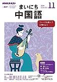 NHKラジオ まいにち中国語 2019年 11月号 [雑誌] (NHKテキスト) 画像