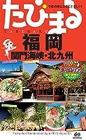 たびまる 福岡 関門海峡・北九州 (旅行ガイド)