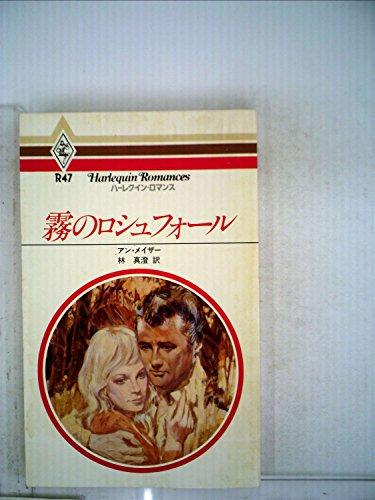 霧のロシュフォール (1980年) (ハーレクイン・ロマンス)