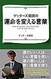 ゲッターズ飯田の運命を変える言葉