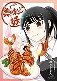 美味しい妖(1) (ガンガンコミックスONLINE)