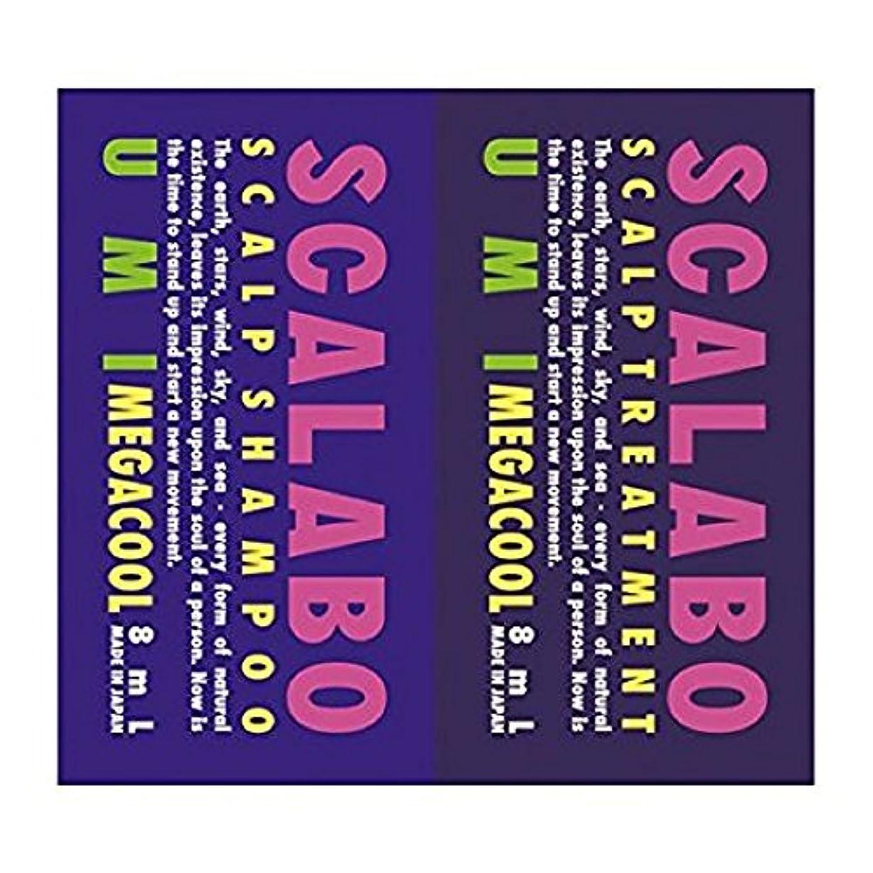 提出する天の一人でスカラボ 薬用 スカルプシャンプー&トリートメント UMI 1DAYトライアル ×20個