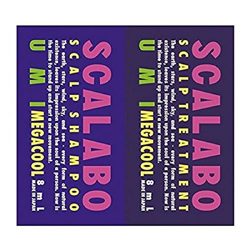 読む宿題をする寸法スカラボ 薬用 スカルプシャンプー&トリートメント UMI 1DAYトライアル ×20個