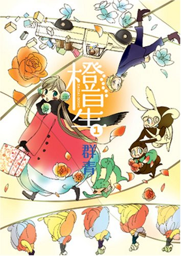 橙星 1 (IDコミックス ZERO-SUMコミックス)