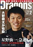 月刊ドラゴンズ 2018年 02 月号 [雑誌]