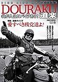 道楽 2018年6月号【最終号】 (vol.23)