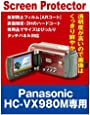 【AR反射防止+指紋防止】Panasonic HC-VX980M専用 液晶保護フィルム(ARコート指紋防止機能付)