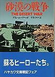 砂漠の戦争 (ハヤカワ文庫 NF (8))