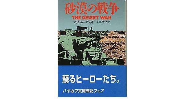 砂漠の戦争 (ハヤカワ文庫 NF (8...