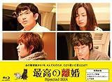 最高の離婚Special2014[Blu-ray/ブルーレイ]