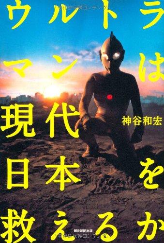 ウルトラマンは現代日本を救えるかの詳細を見る