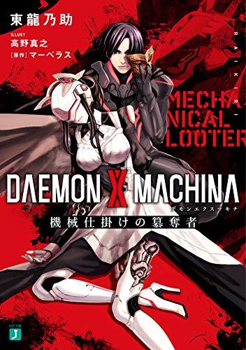 DAEMON X MACHINA(デモンエクスマキナ) 機械仕掛けの簒奪者 (MF文庫J)の詳細を見る