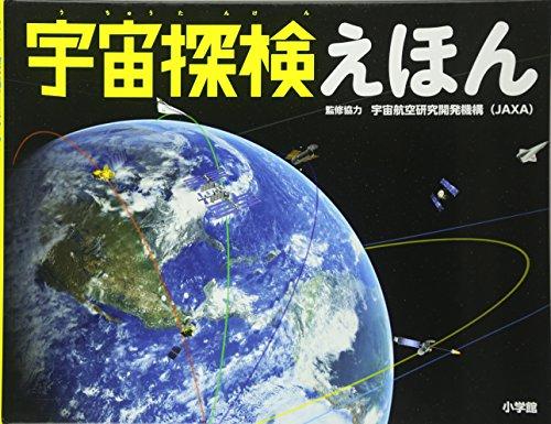 宇宙探検えほん: 小学館の図鑑NEOの科学絵本 (小学館の図鑑NEOシリーズ)の詳細を見る