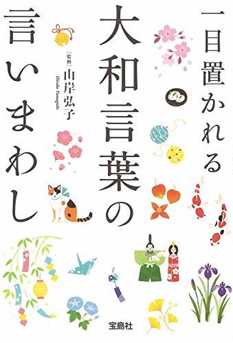 一目置かれる大和言葉の言いまわし (宝島SUGOI文庫)の詳細を見る