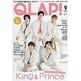QLAP!(クラップ) 2020年 09 月号【表紙:King & Prince】