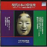 現代日本の管弦楽