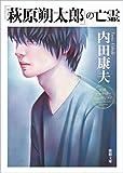 「萩原朔太郎」の亡霊 (徳間文庫)