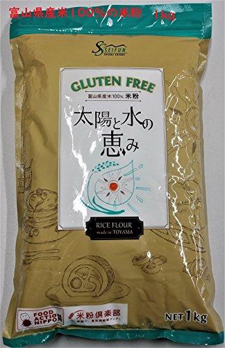 富山そだちの米粉100%(1kg × 10袋)